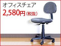 オフィスチェア2,580円