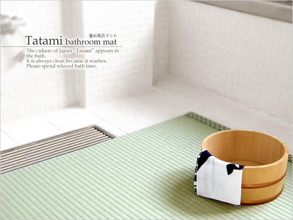 お風呂の畳