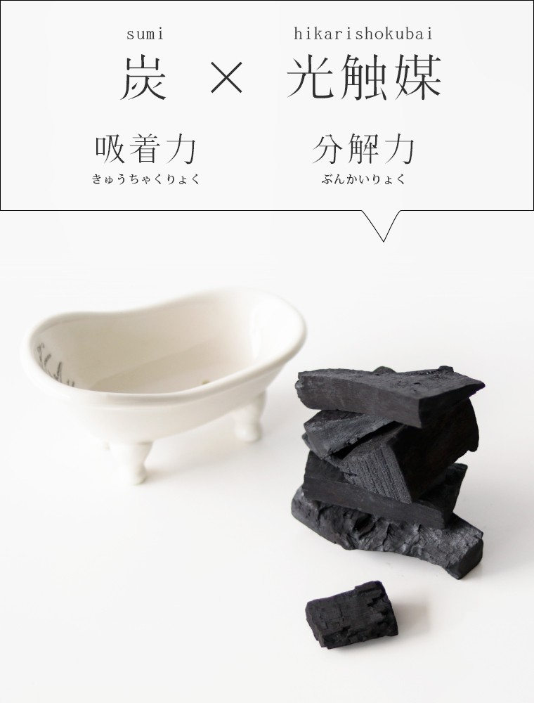 お風呂の炭