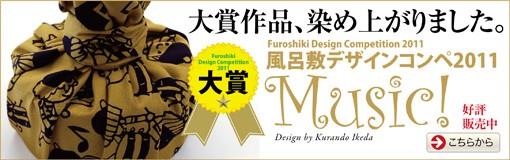 風呂敷デザインコンペ2011大賞作品 Music!