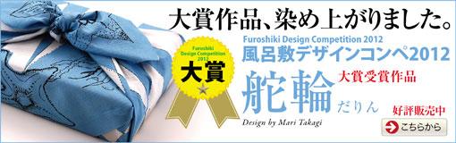 風呂敷デザインコンペ2012大賞作品 舵輪