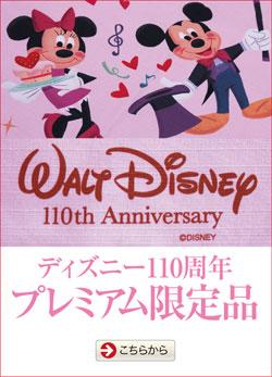 ディズニー110周年