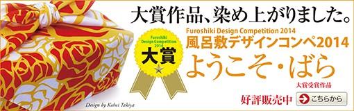 風呂敷デザインコンペ2014大賞作品 ようこそばら
