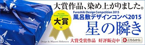 風呂敷デザインコンペ2015大賞作品 星の瞬き