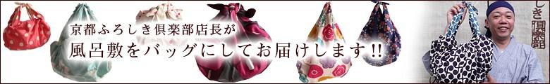京都ふろしき倶楽部店長が御購入の風呂敷をバッグにしてお届けします!
