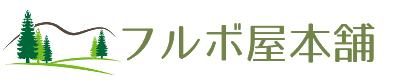 フルボ屋本舗 ロゴ
