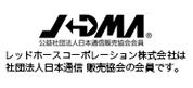 RHトラベラー株式会社は社団法人日本通信販売協会の会員です。