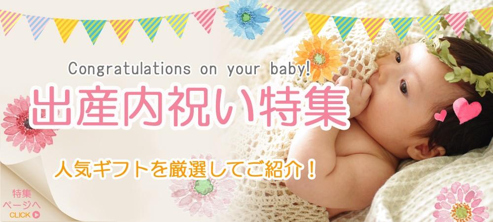 出産内祝いギフト