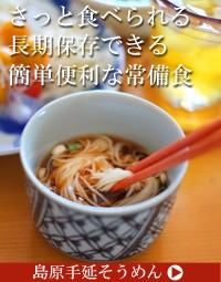 非常食 常備食 乾麺 そうめん 素麺 島原