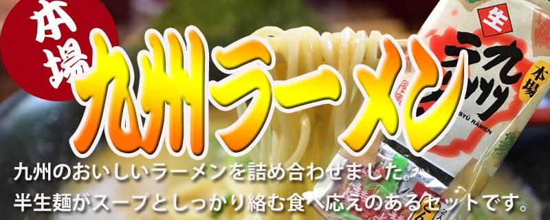 九州ラーメン とんこつラーメン