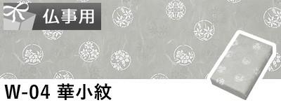 包装紙(華小紋)