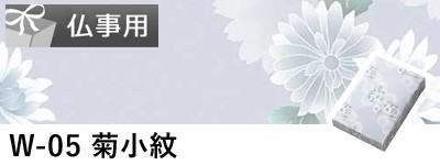 包装紙(菊小紋)