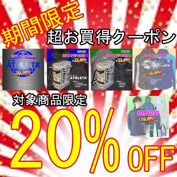 お買得福袋特別割引クーポン!対象商品20%OFF!!