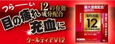 クールティアV12 15mL【第2類医薬品】