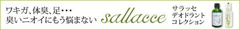 Sallacce サラッセ