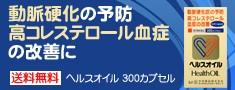 【第3類医薬品】ヘルスオイル 300カプセル