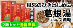 葛根湯エキス顆粒WS[30包]×3個セット