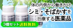 送料無料]ハイチオールc プルミエール 120錠×3箱セット【第3類医薬品】