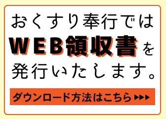 WEB領収書のダウンロード方法