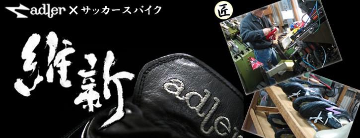 アドラー adler 日本製スパイク