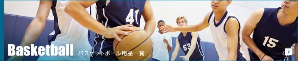 バスケットボール用品一覧