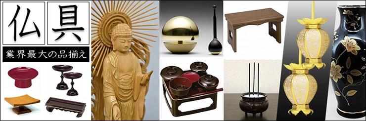 ふたきやの仏具は品揃え業界一番 仏具