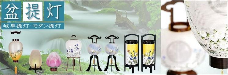 盆提灯なら品質第一 盆提灯