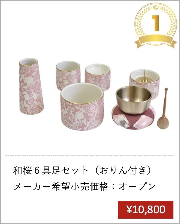 和桜 6具足セット