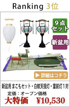 初盆セット 新盆・初盆用 小珠提灯(白提灯)・電池式ローソク・折りたたみ式経机・まこもセット