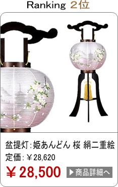 姫あんどん 桜 絹二重絵