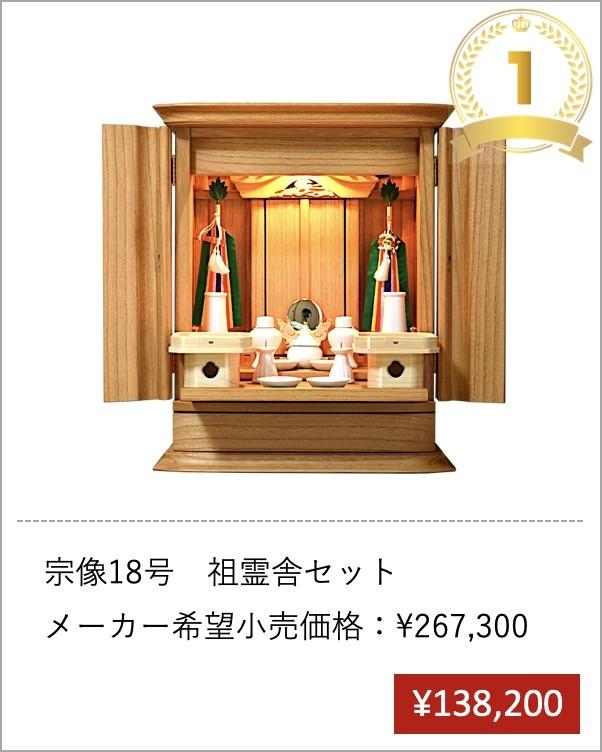 宗像18号 桐 神具付き祖霊舎セット