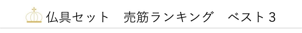 仏具トップ3