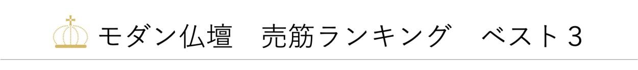 モダン型仏壇トップ3