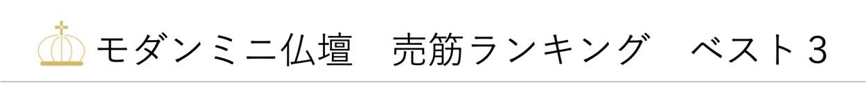 モダン型ミニ仏壇トップ3