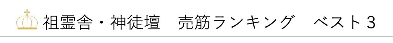 祖霊舎・神徒壇トップ3