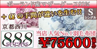 羽毛75600シングル-200