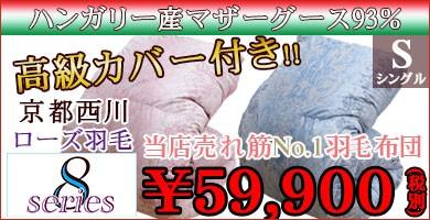羽毛HM93-8-200