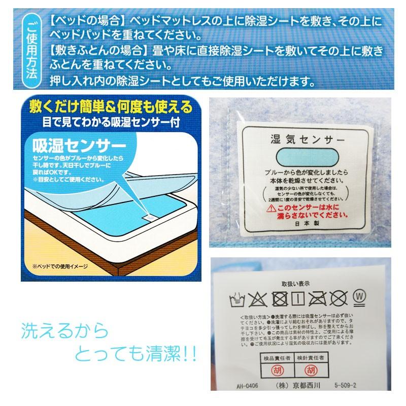 除湿シート-03