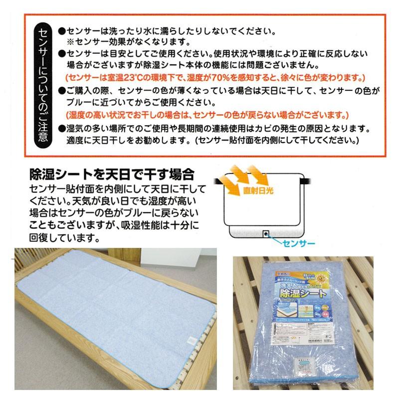 除湿シート-04