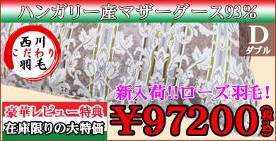 羽毛90000ダブル-200