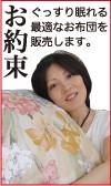 ぐっすり眠れるお布団を販売いたします。