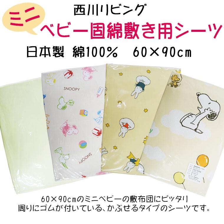 西川敷き布団用シーツ