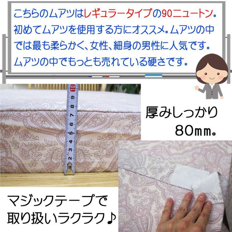 西川ムアツふとんシングル