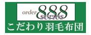 order888シリーズ