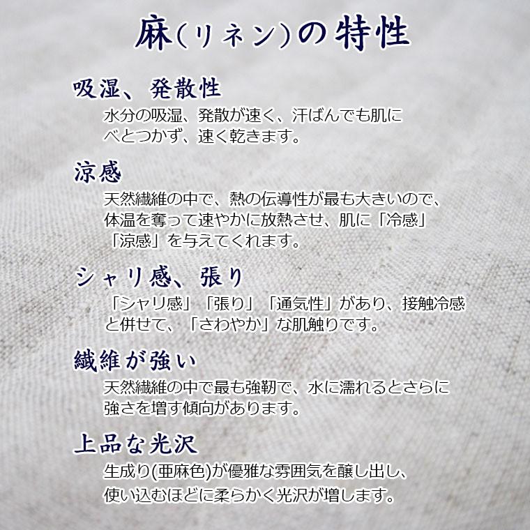 近江本麻敷きパッド