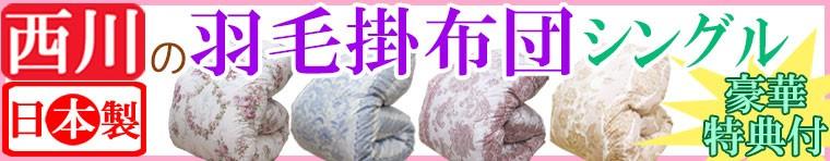 西川羽毛布団シングルのカテゴリへ