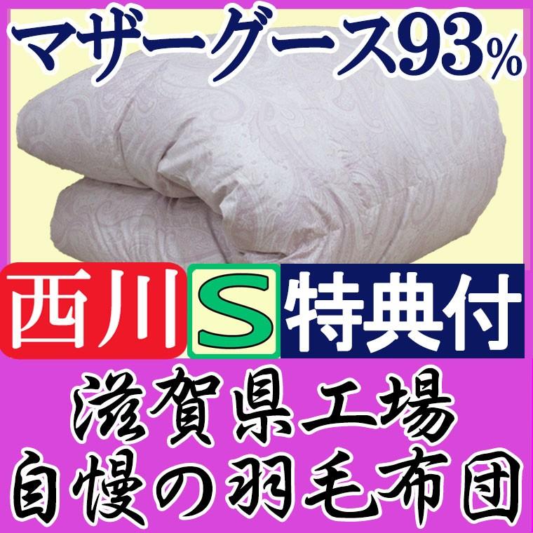 滋賀県工場製【西川】羽毛布団 ハンガリーシルバーマザーグース93% シングル
