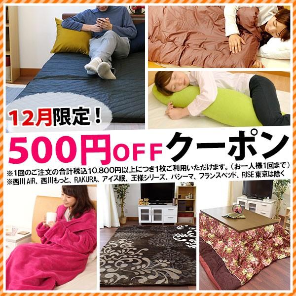 12月限定★税込10,800円以上のお買い物で500円引きクーポン
