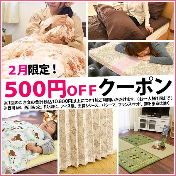 2月限定★税込10,800円以上のお買い物で500円引きクーポン