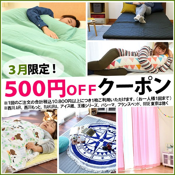3月限定★税込10,800円以上のお買い物で500円引きクーポン